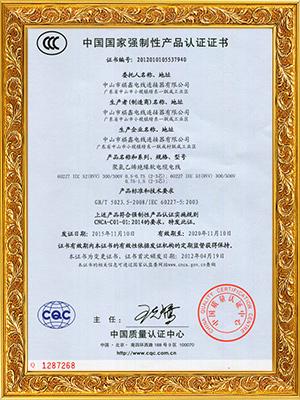 祺鑫防水插头-CCC证书中文