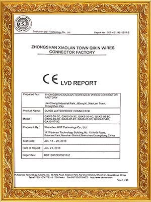 祺鑫防水插头-CE认证
