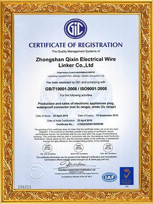祺鑫防水插头-GiC证书