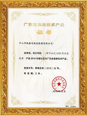祺鑫防水插头-高新产品认证证书