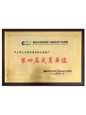 祺鑫防水插-国家半导体照明工程研发及产业联盟成员单位
