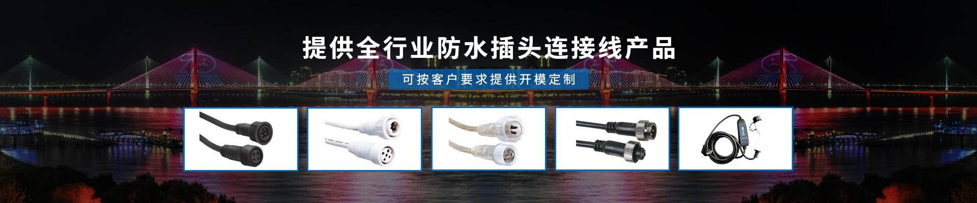祺鑫防水插-提供全行业防水插头连接线产品