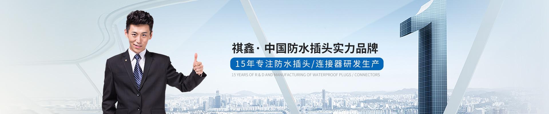 祺鑫防水插-中国防水插头实力品牌